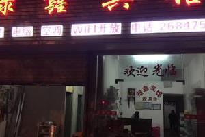 麻阳禄鑫宾馆