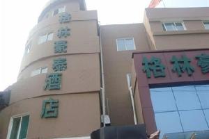 格林豪泰(济宁建设路商务酒店)
