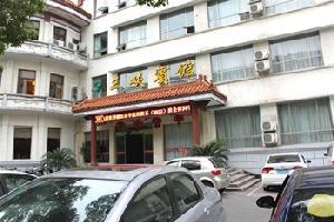 荆州三峡宾馆