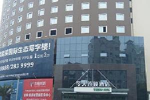 五彩今天连锁酒店(衡阳船山大道店)