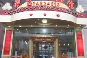 广州金会酒店(原广州银富德宾馆)