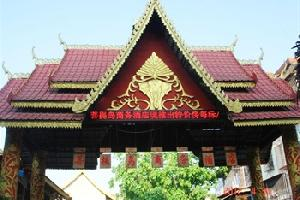 景洪菩提岛商务酒店