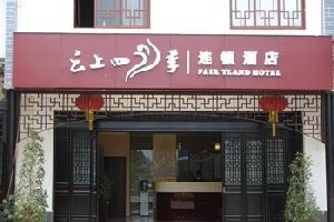 云上四季腾冲翡翠古镇精品别墅店