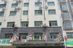 永兴金丽酒店