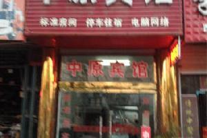 中原宾馆(西华青华路店)