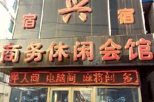 吉林日兴商务休闲会馆(桦甸)