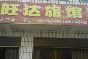 平利旺达旅馆
