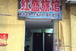 武汉红盛旅馆