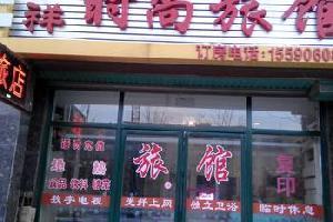 吉林如祥时尚旅馆(桦甸)
