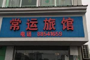 杭州常运旅馆