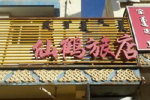 阿拉善左旗仙鹤旅店