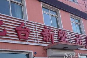 本溪北臺新馨旅店
