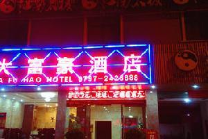 定南大富豪酒店