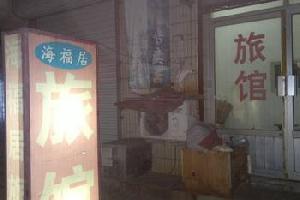 青岛海福居旅馆