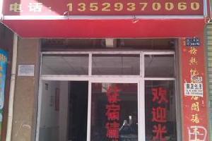 昆明双旺鑫宾馆