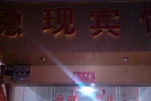 田林稳现宾馆(百色)