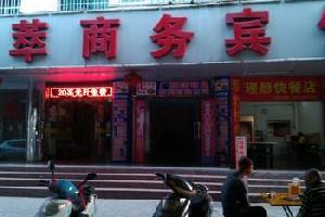 柳州云萃商务宾馆