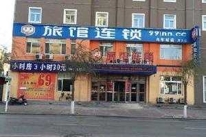 99旅馆连锁(葫芦岛)