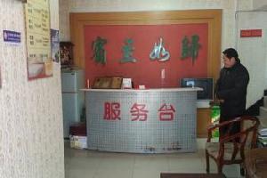 武汉祥林旅馆
