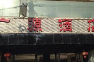广水广源酒店