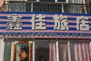 齐齐哈尔鑫佳旅店