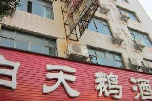 信丰白天鹅商务酒店