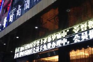安顺汇馨时尚酒店