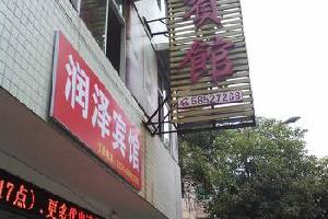 湘潭润泽宾馆