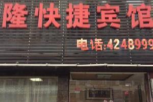 安庆太湖县帝隆快捷宾馆