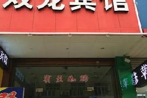 浦江双龙宾馆
