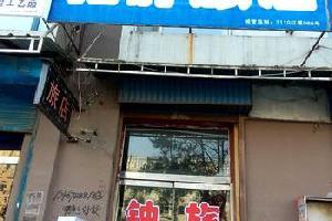 吉林市蛟河雅静旅店
