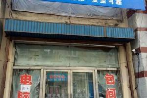 吉林市蛟河欣乐旅店