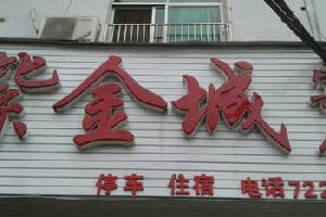 萍乡紫金城宾馆