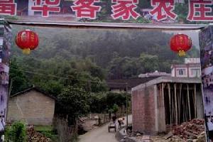 贺州富华客家农庄