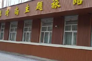 永吉县风铃草时尚旅馆