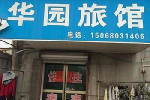 浦江华园旅馆