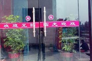洛阳龙门龙康宾馆