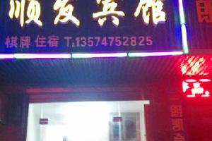 湘阴县顺发宾馆