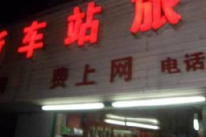 遵义县新车站旅社