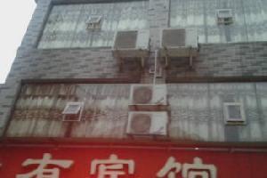 萍乡大有宾馆