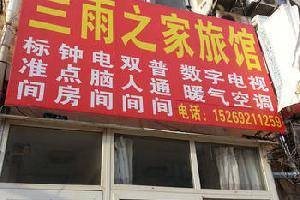 青岛鸿福之家旅馆(原兰雨之家旅馆)