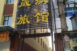 永吉晟航旅馆