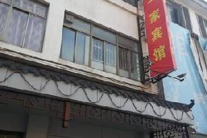 扬州聚一家宾馆