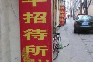 济宁鑫和平招待所