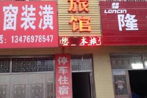 荆州宏运旅馆