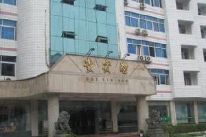 南平政和宾馆