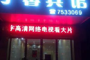 柳州宁馨宾馆