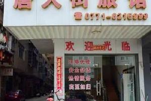 南宁唐人街旅馆