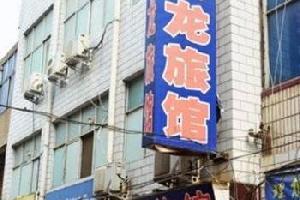 洛阳云龙旅馆