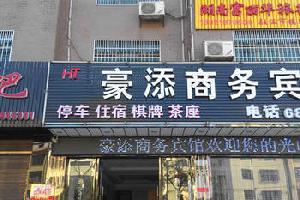 平江县豪添商务宾馆